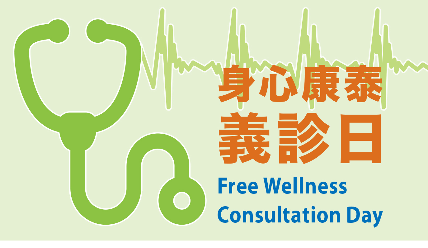Abundant Life Institute Free Wellness Consultation Day