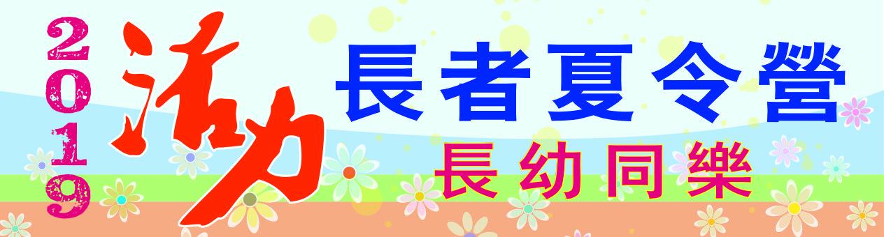 Abundant Life Institute Spring Passion Senior Camp