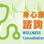 ALI Wellness Consultation Day