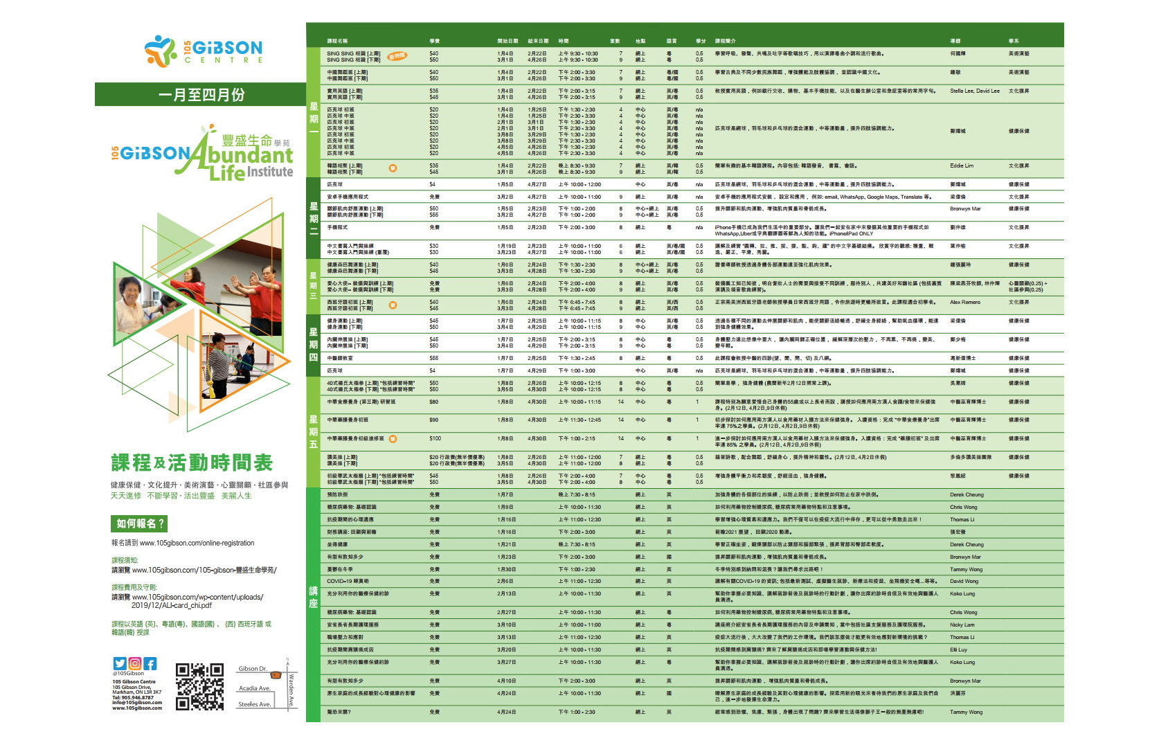 105 Gibson Centre Abundant Life Institute Program & Event Time Table for 2021 January to April (Chinese)