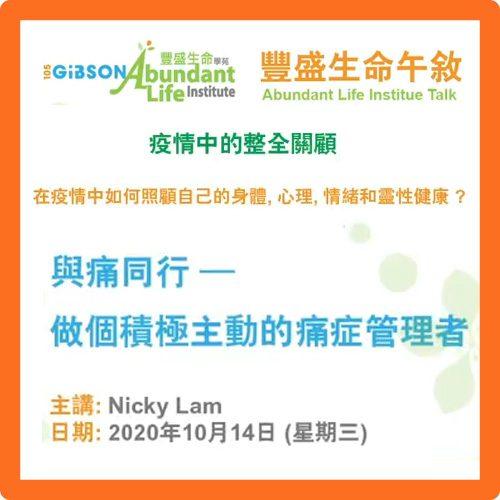 Abundant Life Institute Talk Oct 14 featuring Nicky Lam