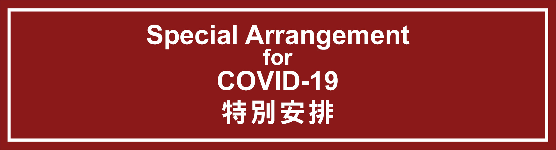 Special Arrangement for COVID-19 from Feb 21, 2021