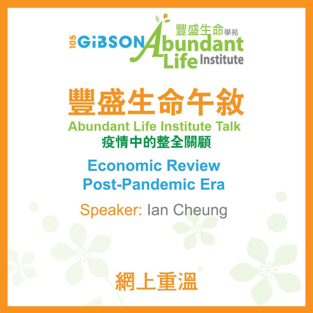 ALI Financial Talk - Economic Review Post-Pandemic Era