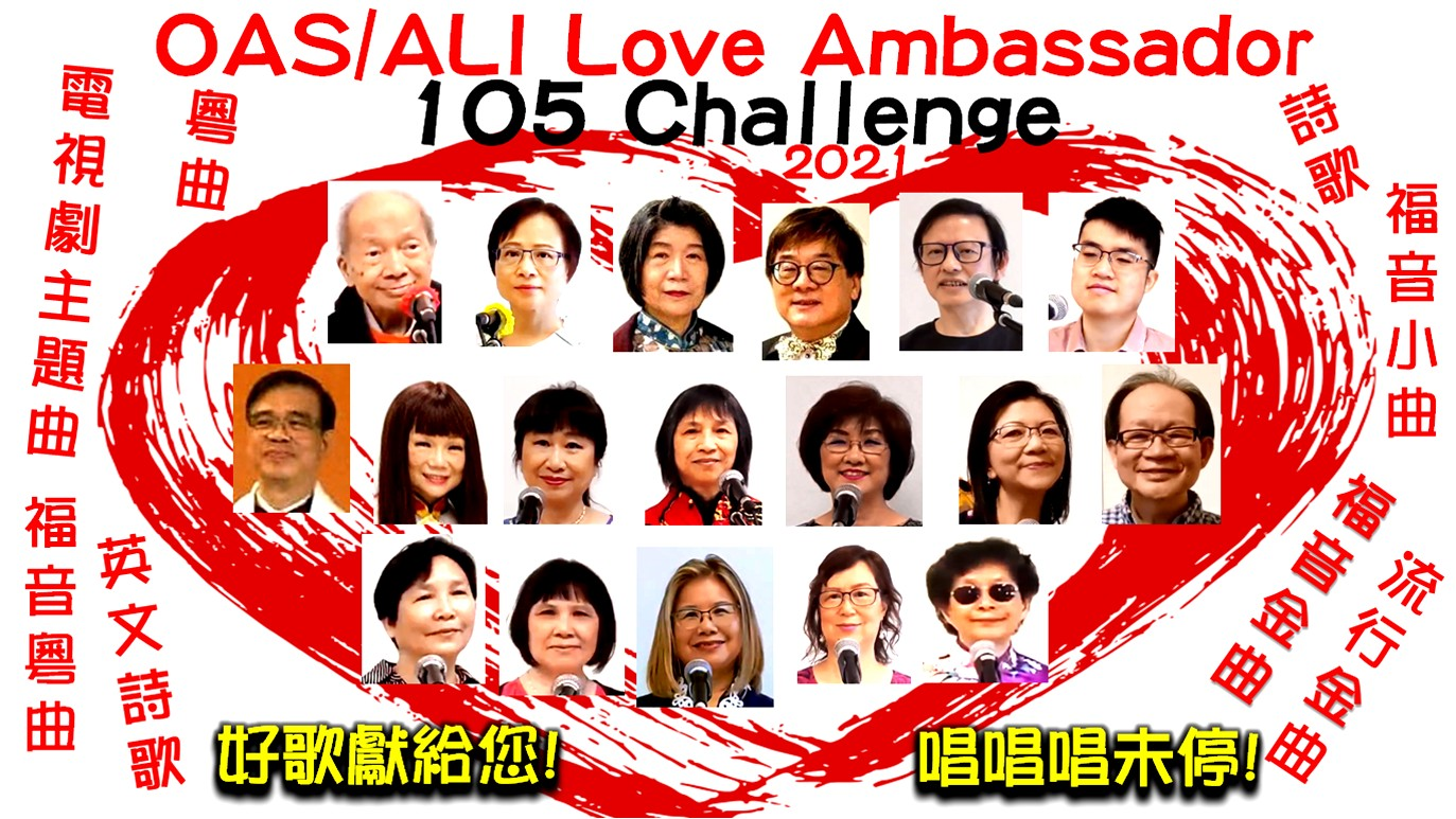 105 Challenge Hall of Famer:OAS/ALI Team D Mike Lam and the Love Ambassadors